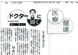西日本新聞「ドクターに聞く」に掲載されました!